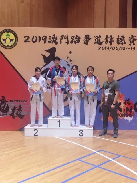 恭賀跆拳道校隊在2019澳門跆拳道錦標賽(第一回)奪得佳績