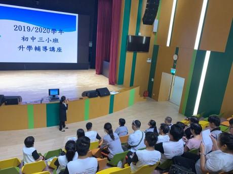 初三小班升學輔導講座受歡迎